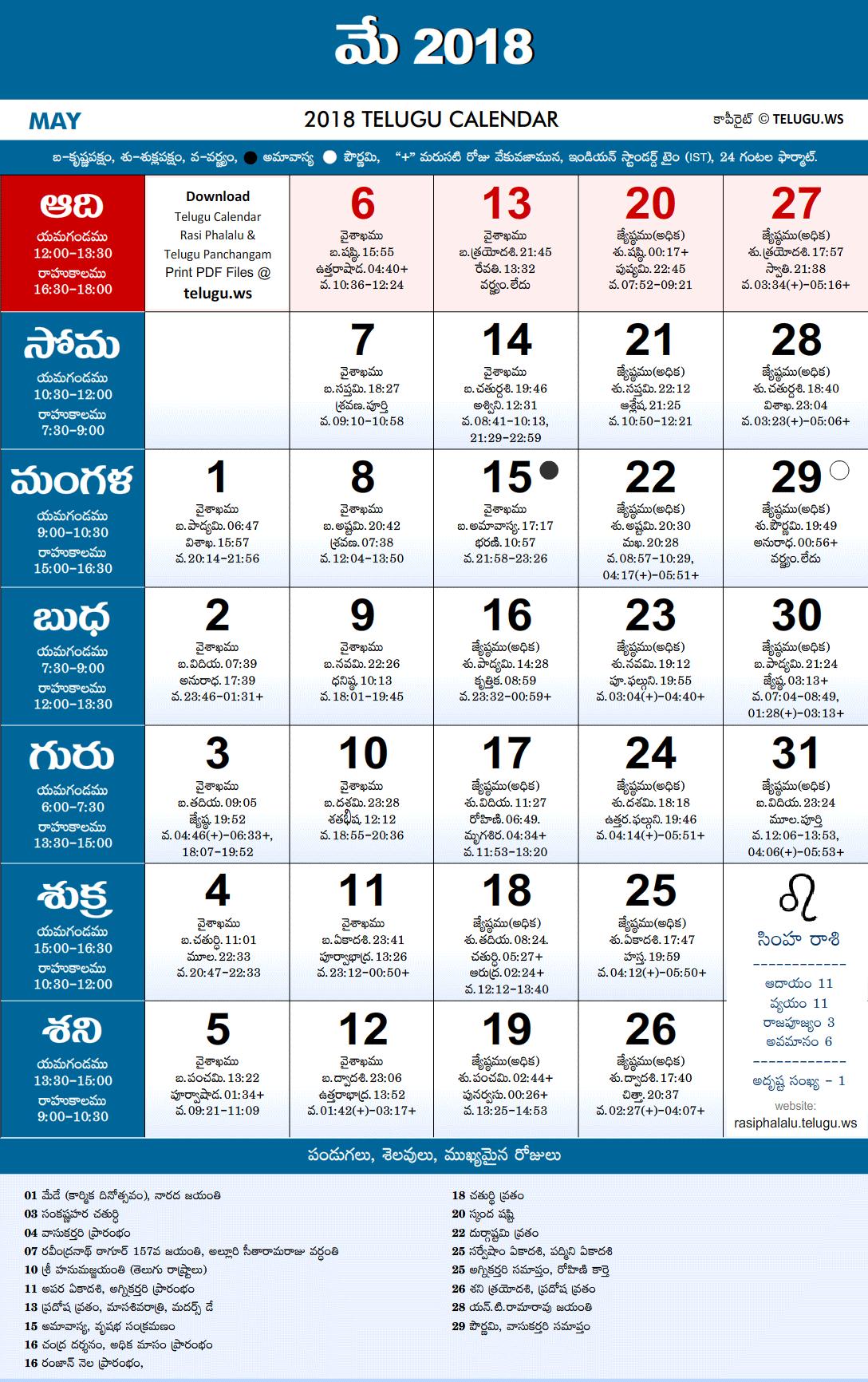 Calendar May 2018 Telugu Design