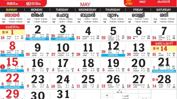Free May 2018 Calendar Malayalam Holidays Printable