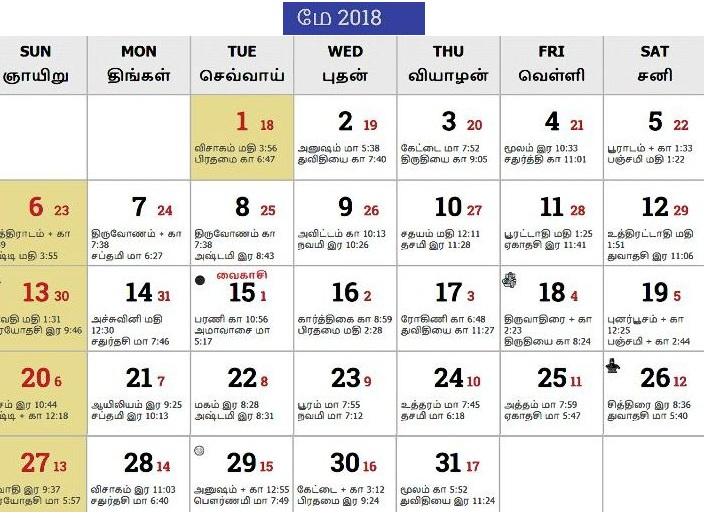 Hindu Panchang May Calendar 2018