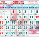 Malayalam Calendar May 2018