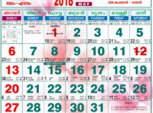 Malayalam Calendar 2019 May.Free 2019 Printable Calendar Blank Templates 2019 Holidays Page