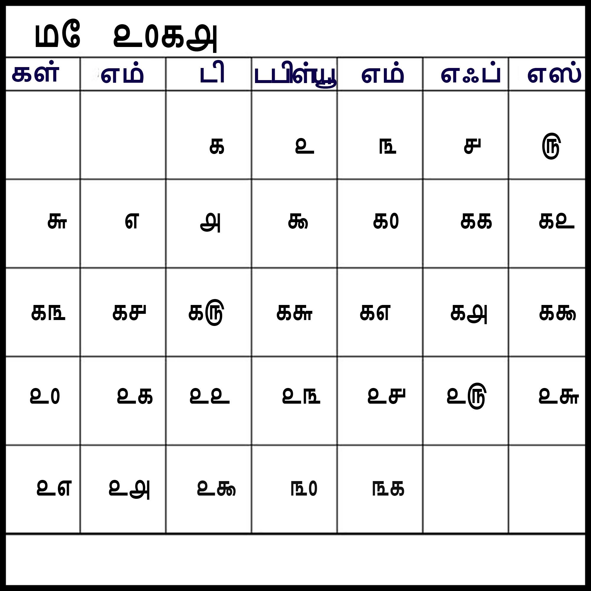 May 2018 Calendar Telugu