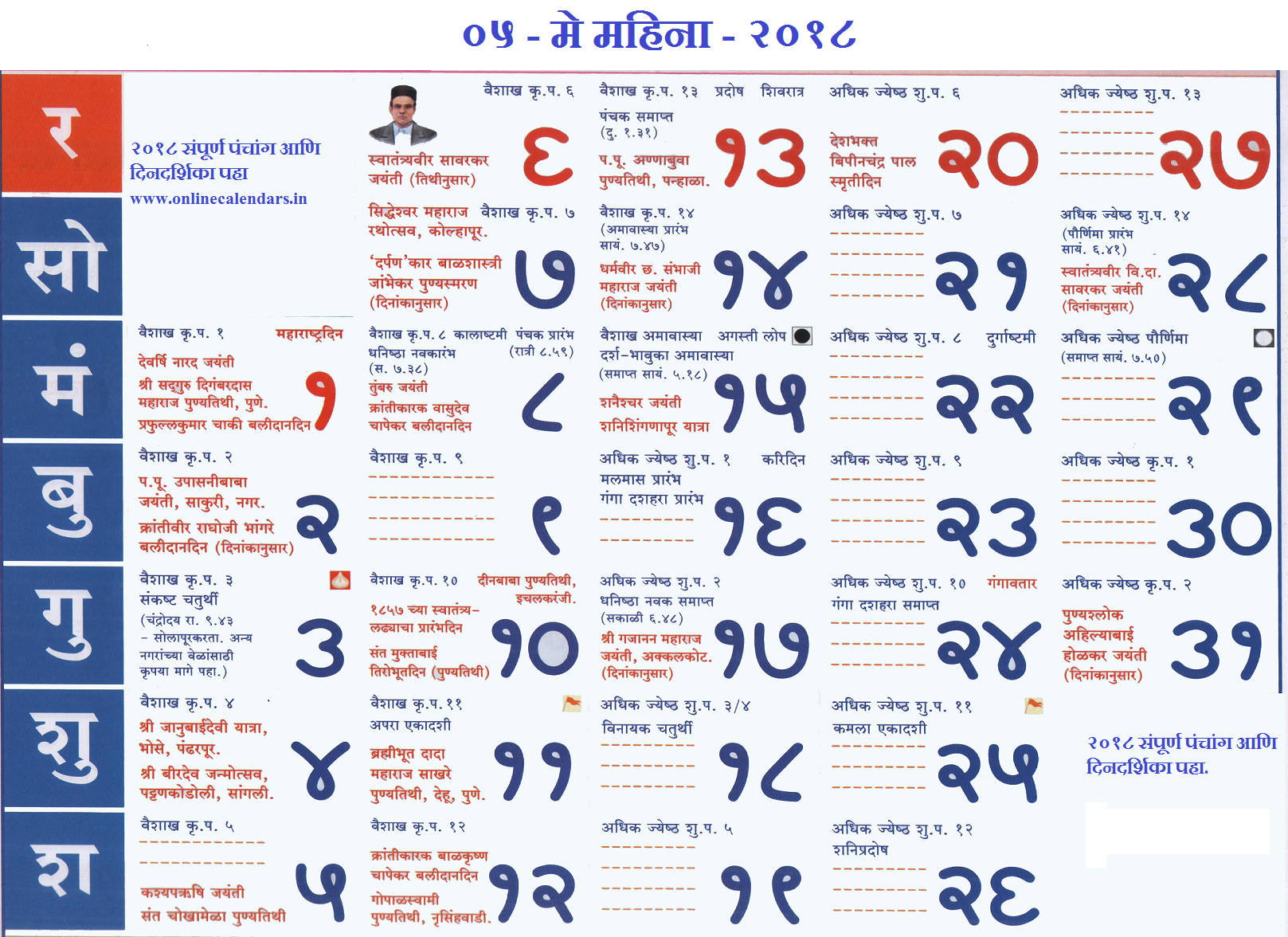 May 2018 Hindu Panchang Calendar Printable