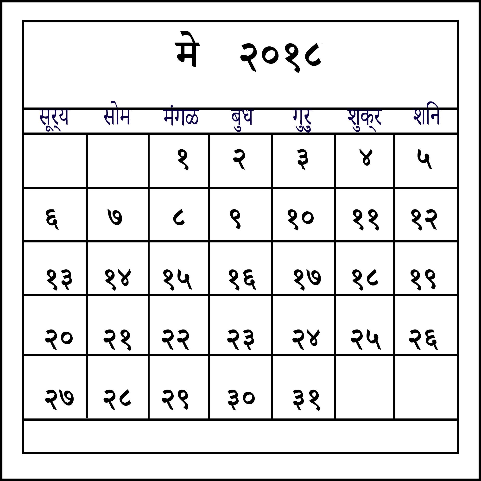 May 2018 Kalnirnay Calendar Tamil