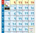 May 2018 Marathi Calendar