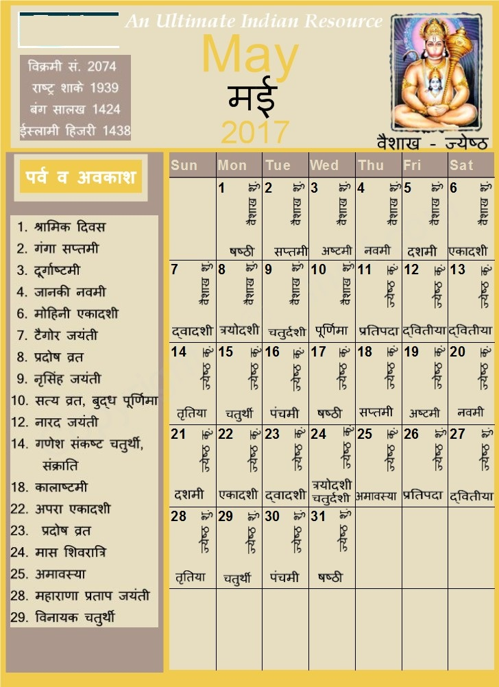 May 2018 Monthly Hindu Calendar