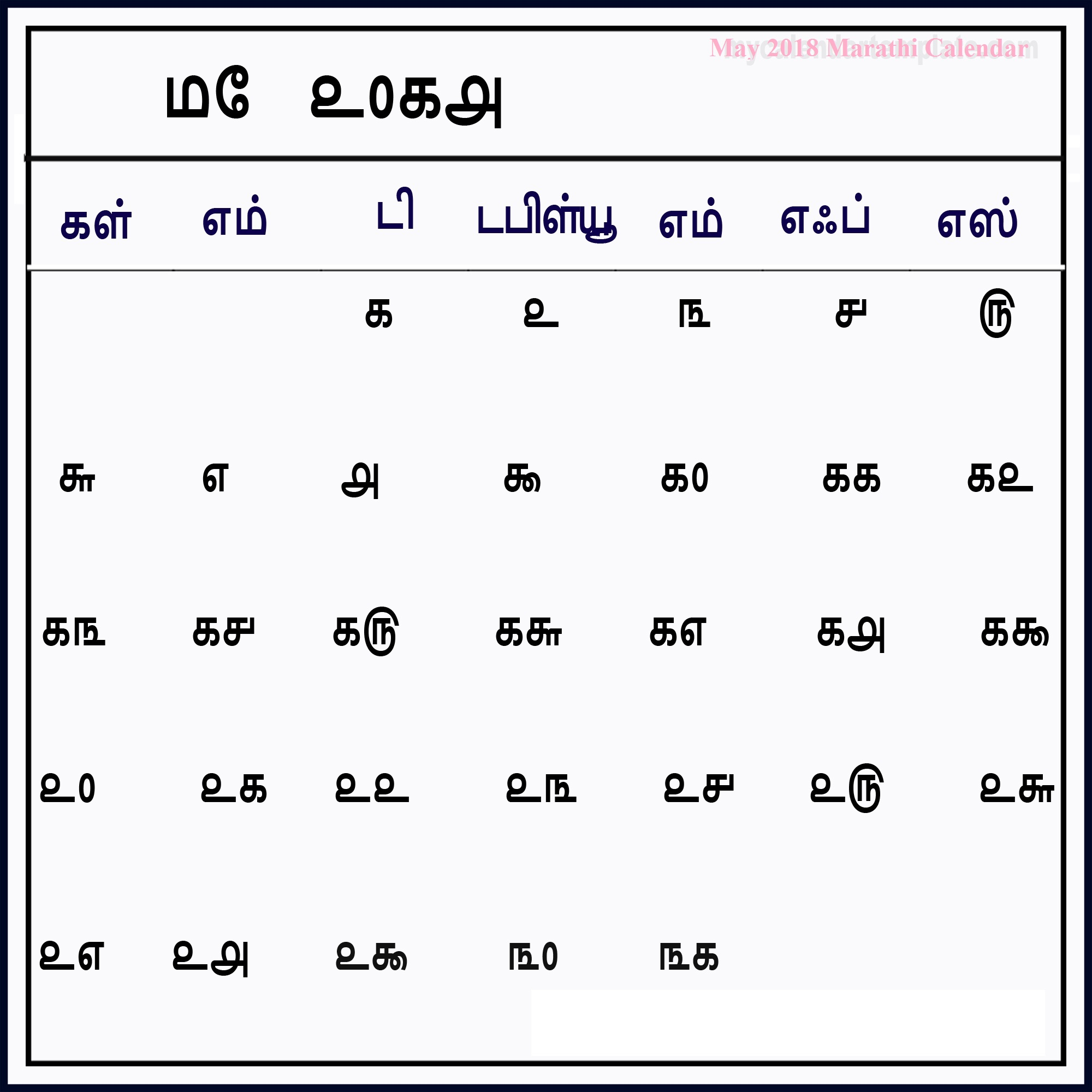 May 2018 Tamil Calendar Download