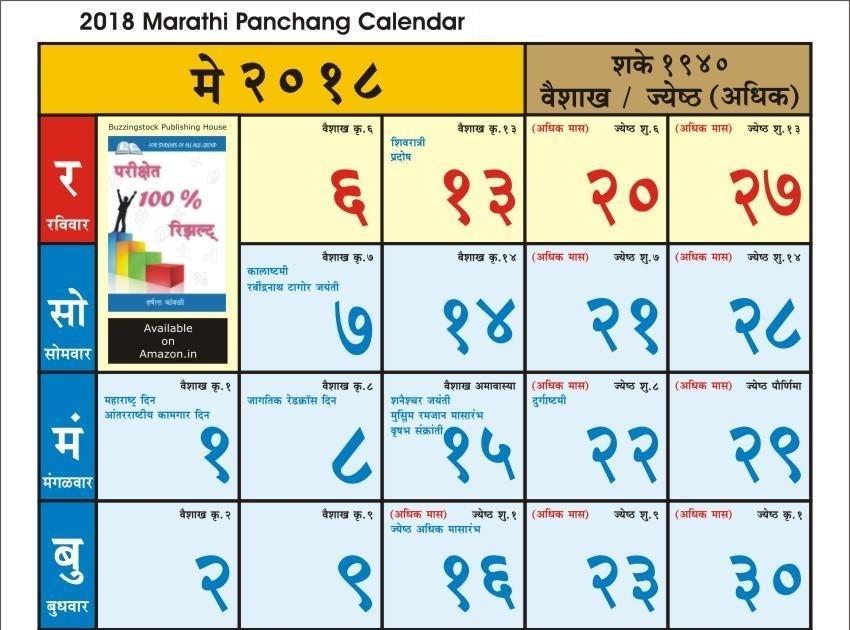 May 2018 Tamil Calendar with Notes