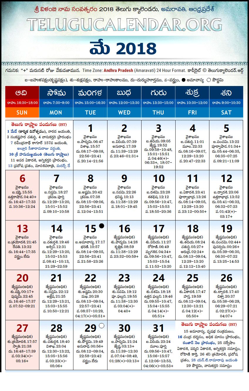 May 2018 Telugu Calendar Monthly Schedule