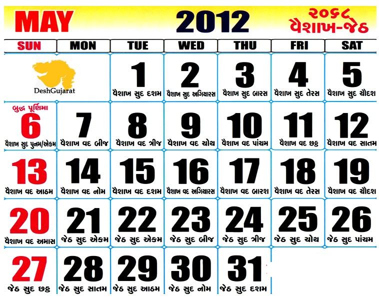 May Calendar 2018 Hindu Panchang