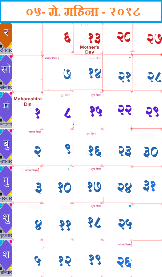 May Month Marathi Calendar 2018