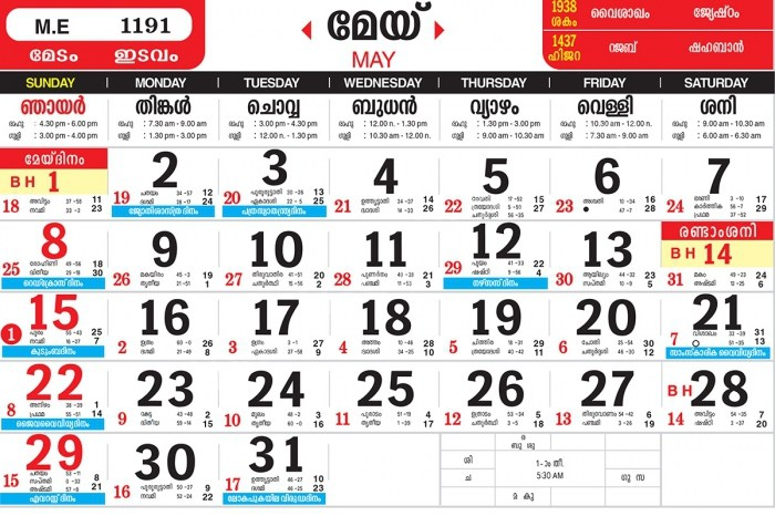 Printable May 2018 Calendar Malayalam