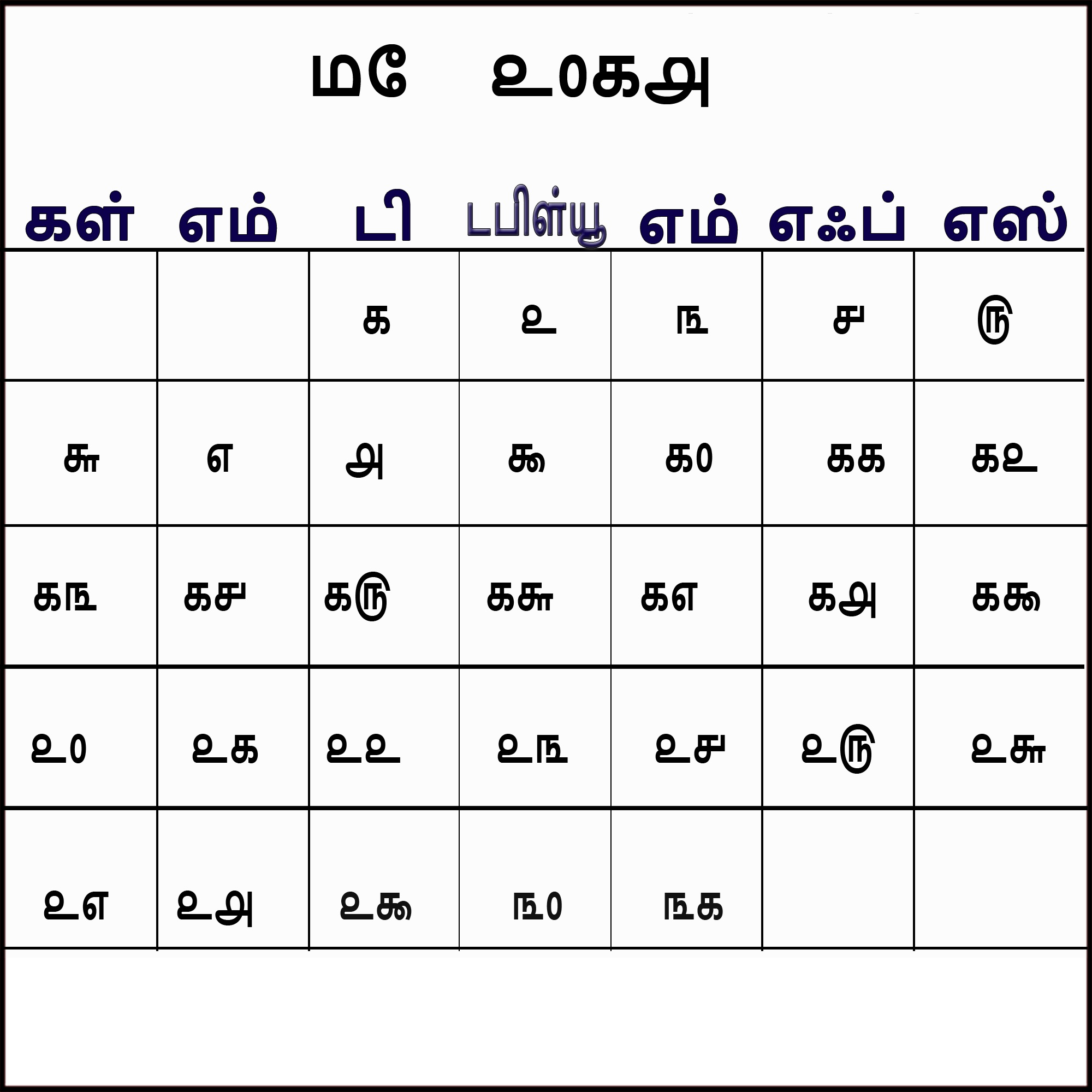 Printable May 2018 Calendar Tamil