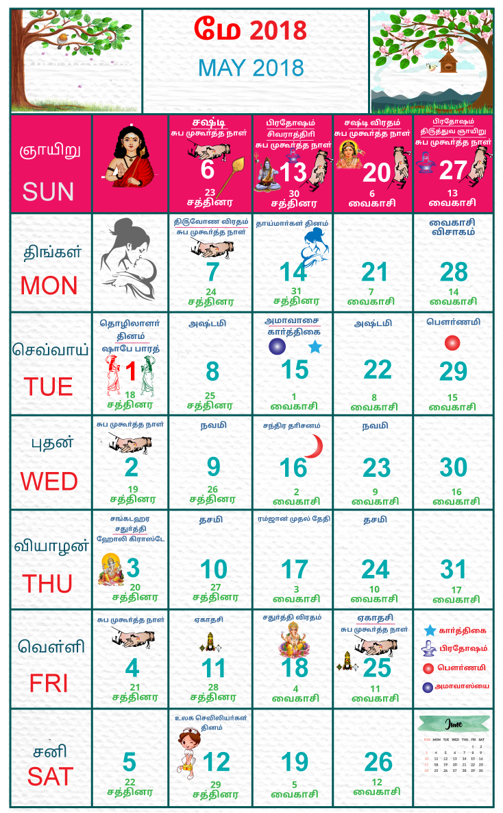 Tamil Calendar May 2018