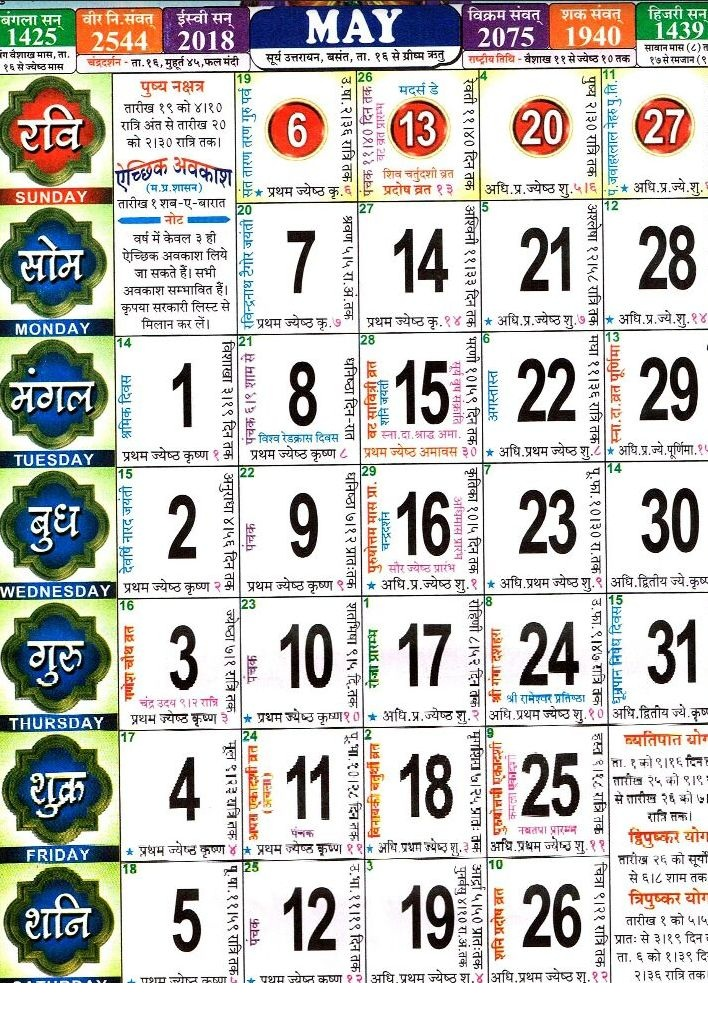 Telugu Calendar for May 2018