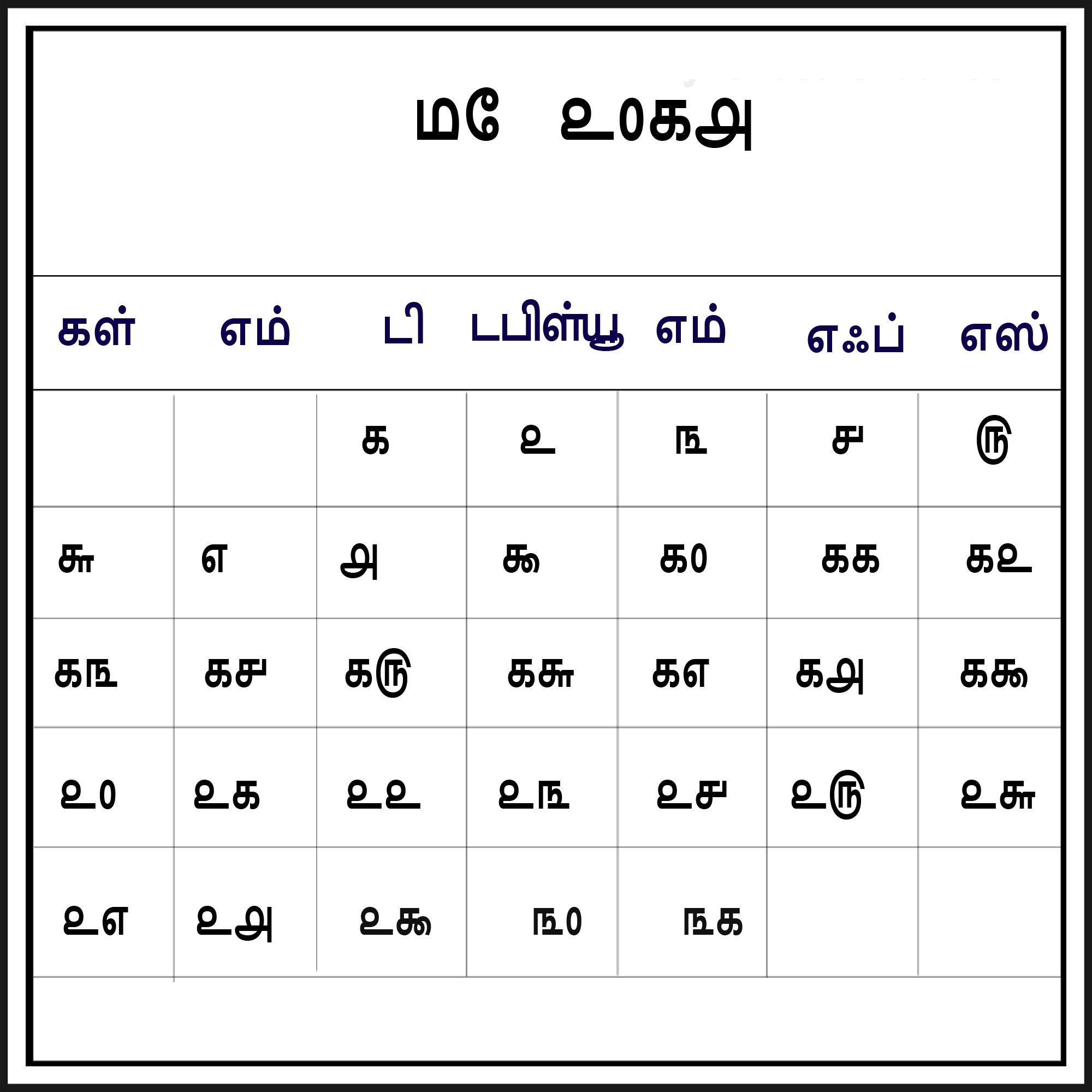 Telugu May 2018 Calendar Word