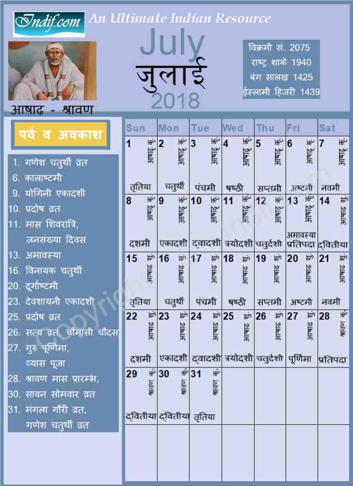 Calendar July 2018 Hindu Panchang