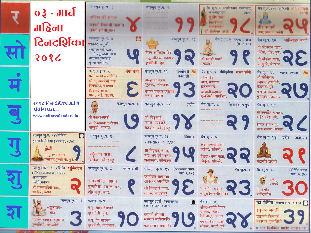 Calendar July 2018 Marathi