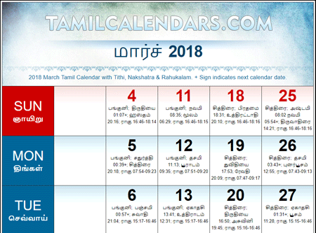 Calendar July 2018 Tamil