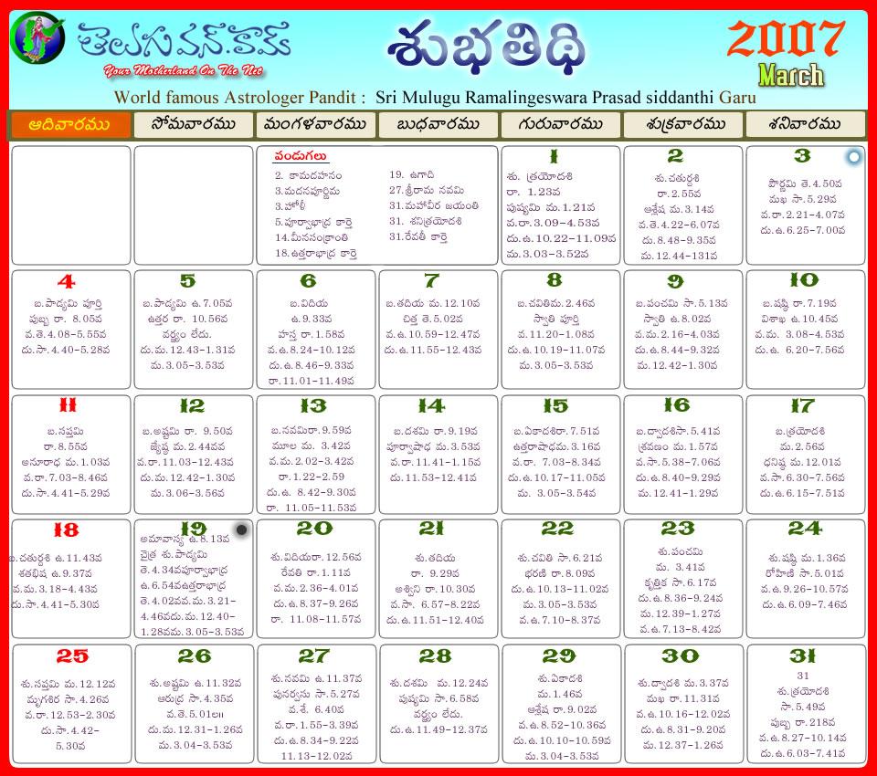 Hindu Panchang Calendar July 2018