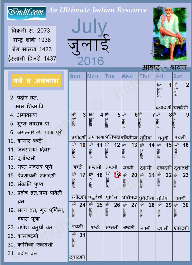 July 2018 Calendar Hindu Panchang