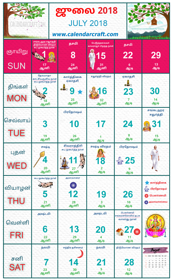 July 2018 Calendar Tamil