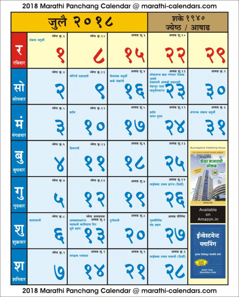 July 2018 Calendar in Marathi