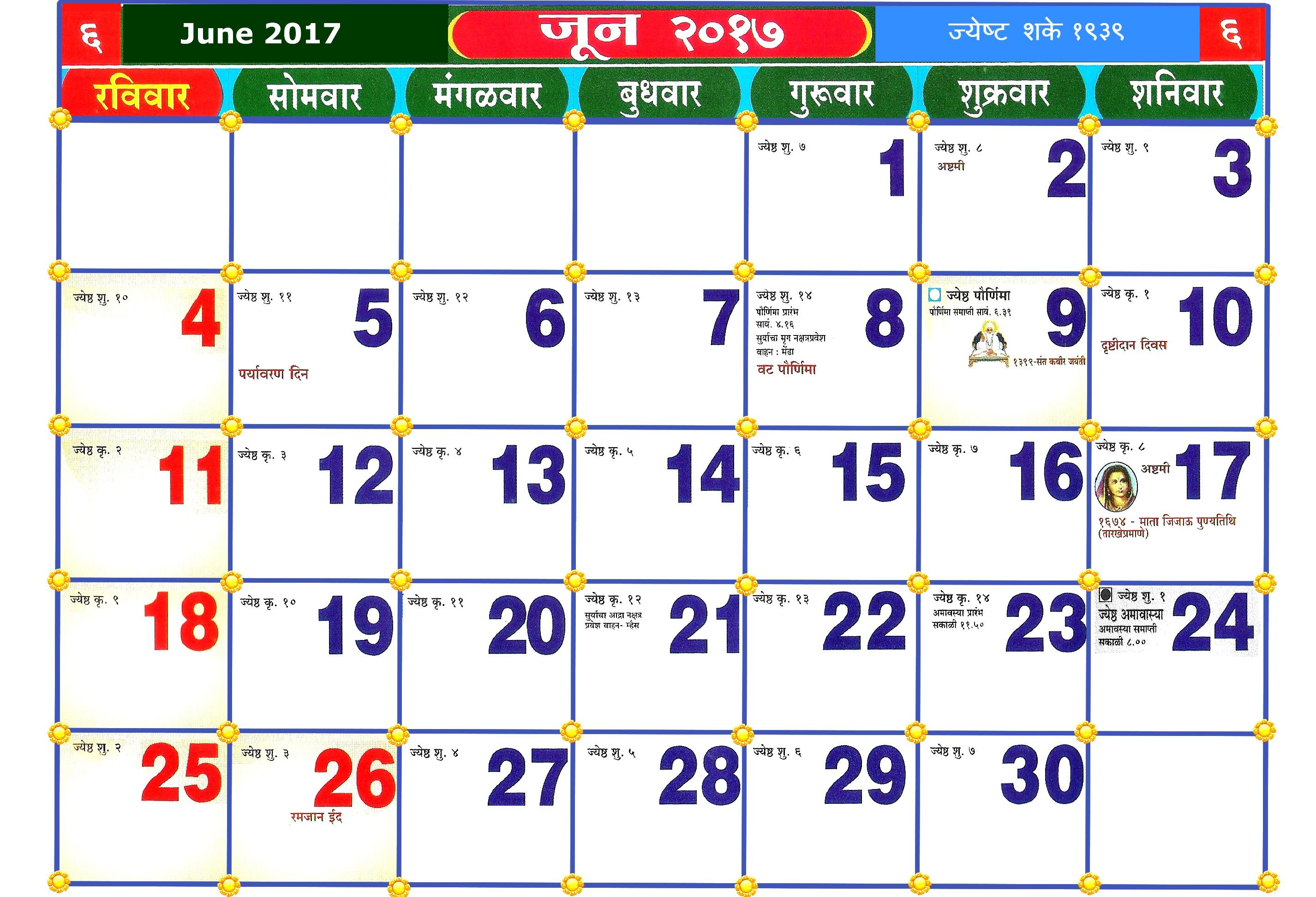 July 2018 Malayalam Calendar