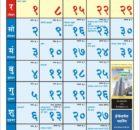 July 2018 Marathi Calendar Panchang