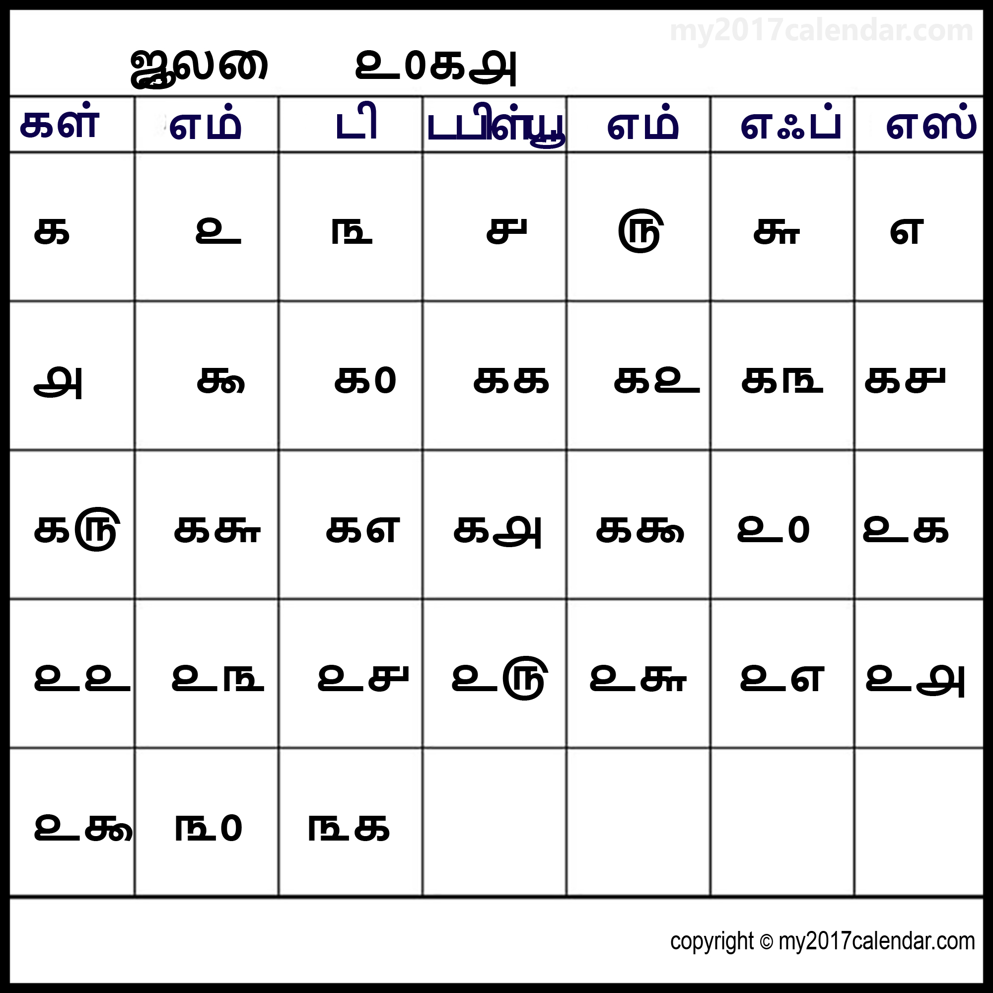 July 2018 Tamil Calendar Download