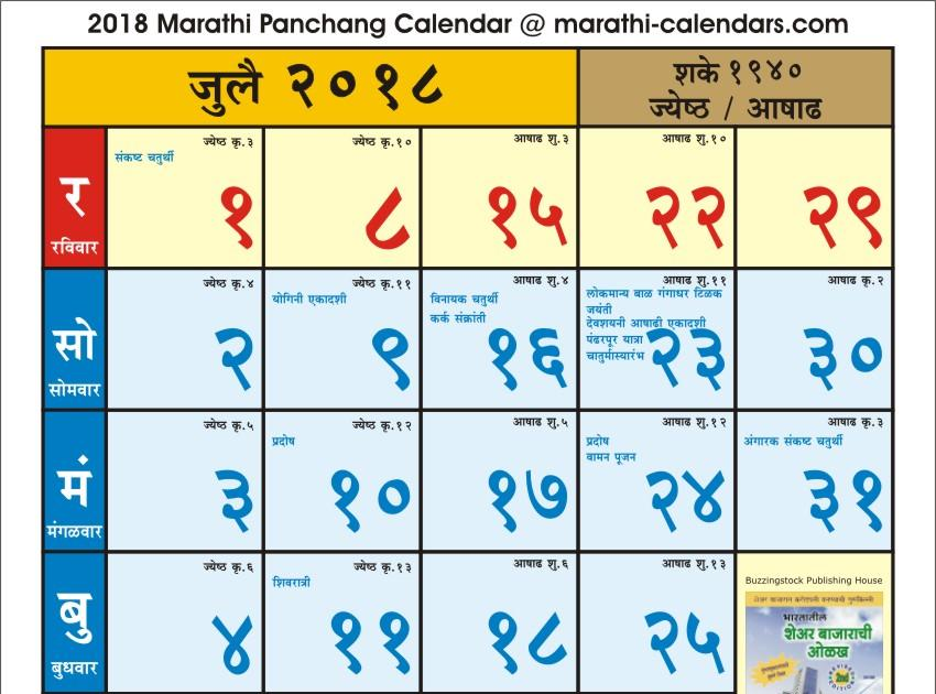 July 2018 Telugu Calendar