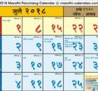 July Calendar 2018 Hindu Panchang