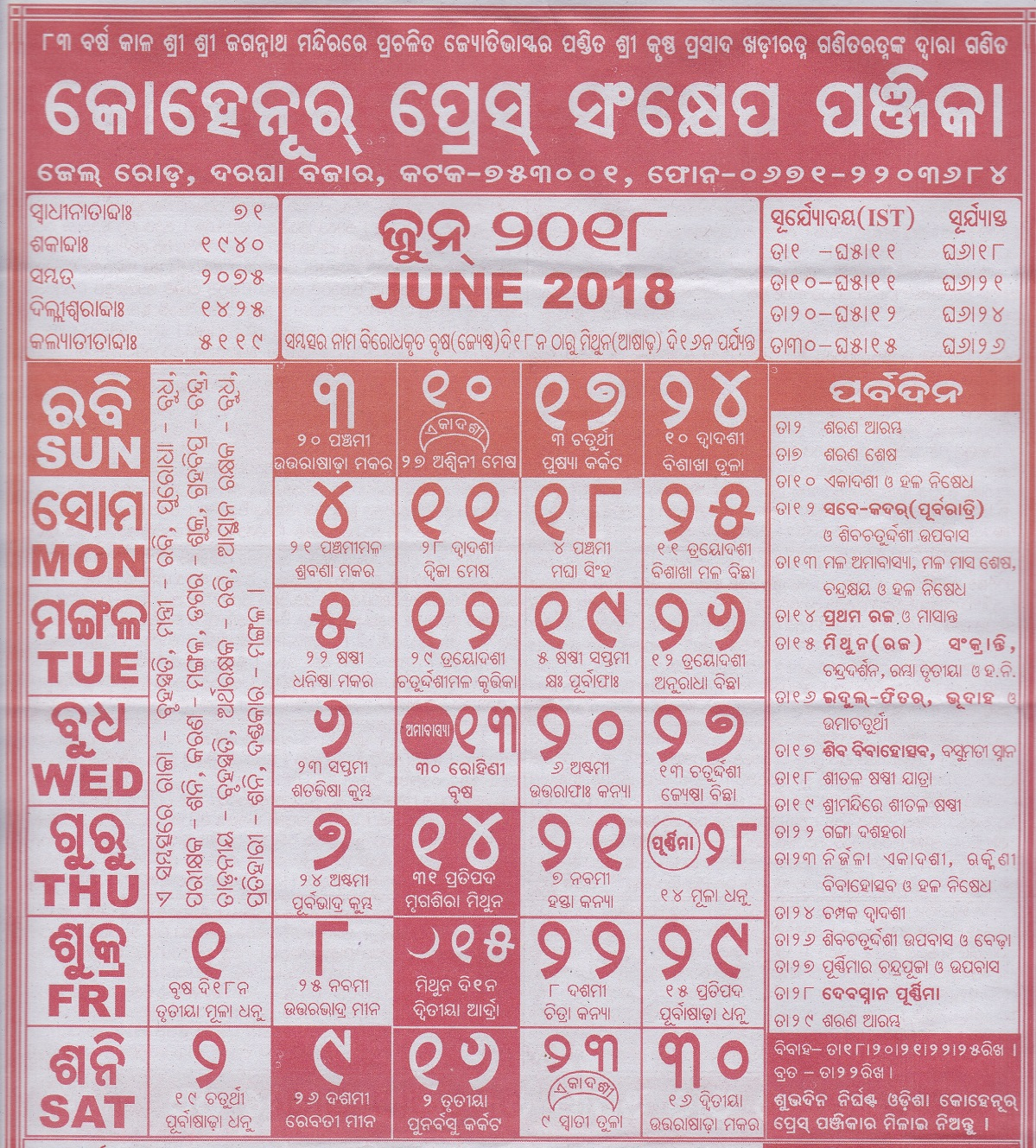 June 2018 Calendar In Odia