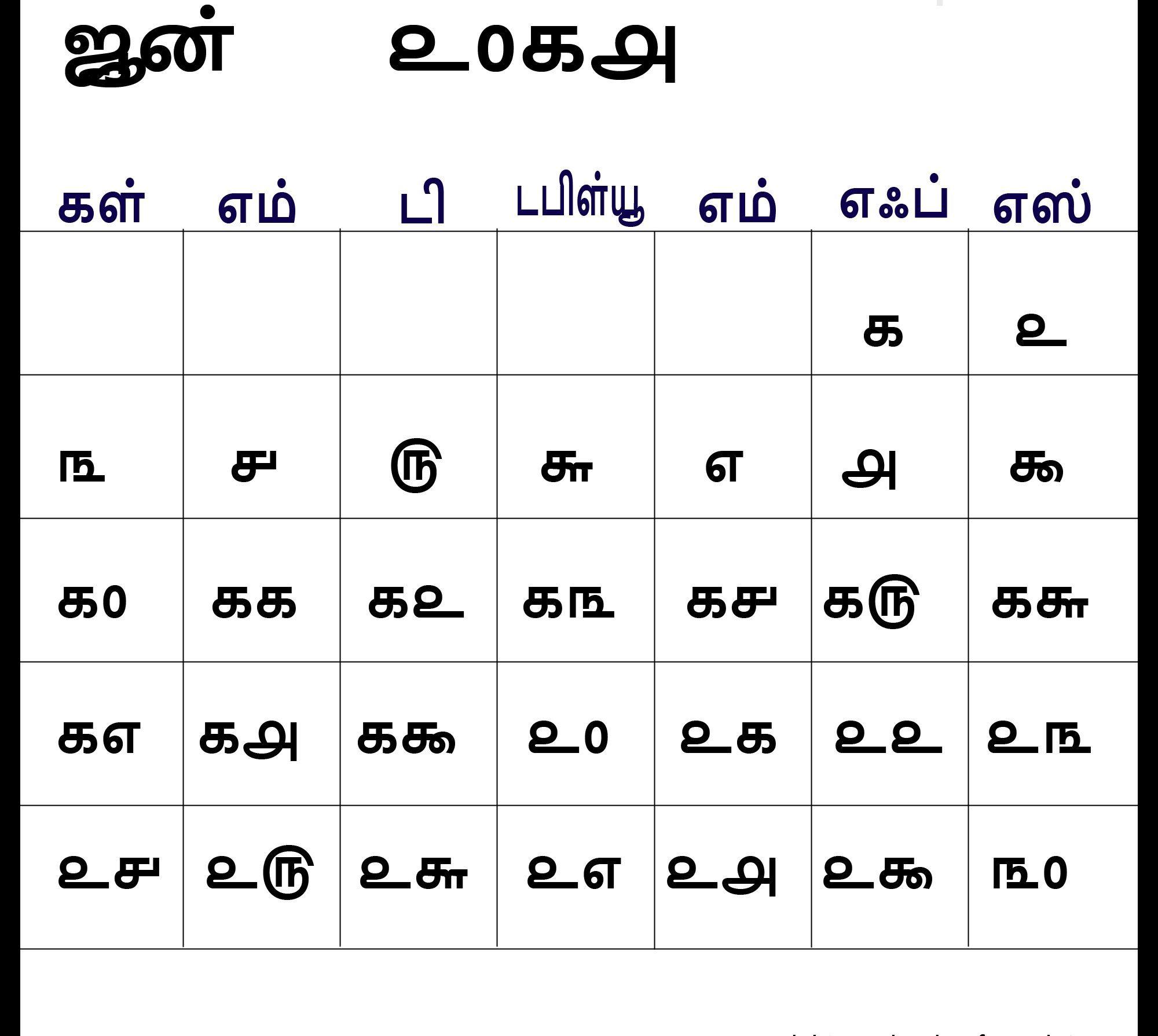June 2018 Calendar In Telugu Language