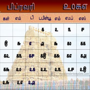 June 2018 Calendar In Telugu