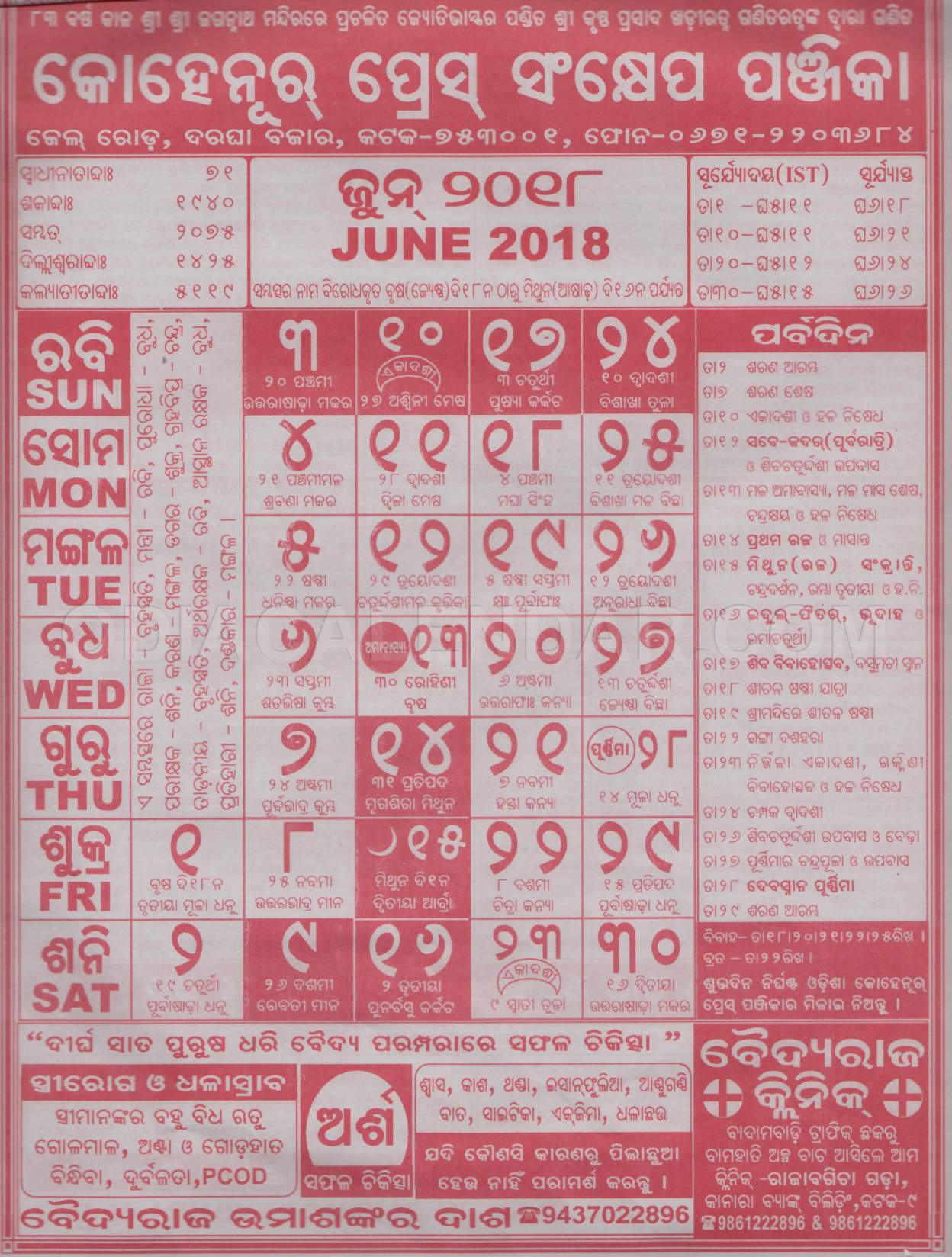 June 2018 Odia Calendar With Festivals