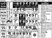 June 2018 Odia Calendar With Holidays