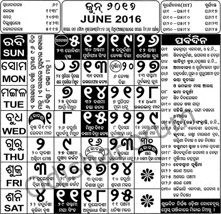 June 2018 Odia Calendar With Holidays