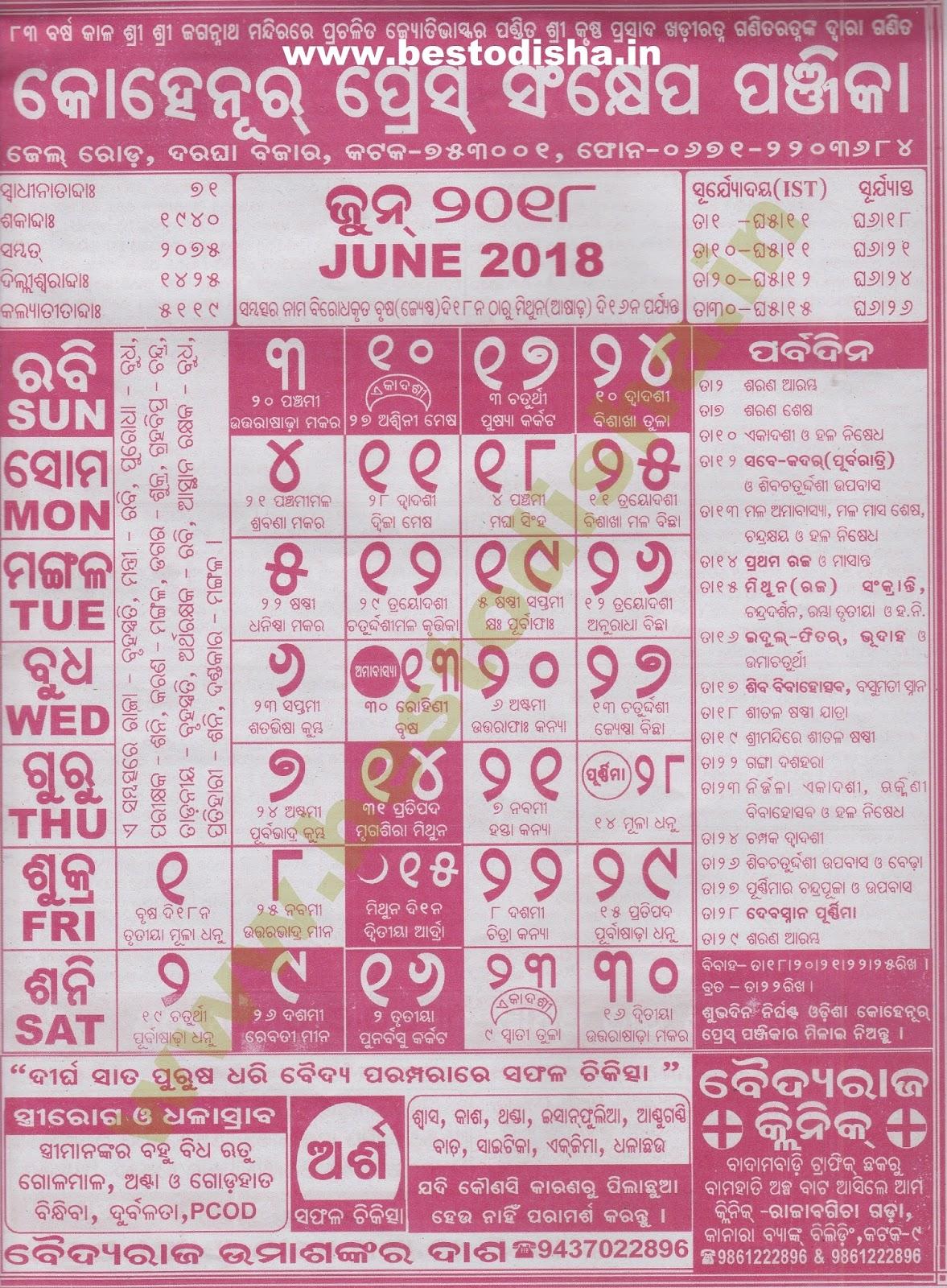 June 2018 Oriya Calendar