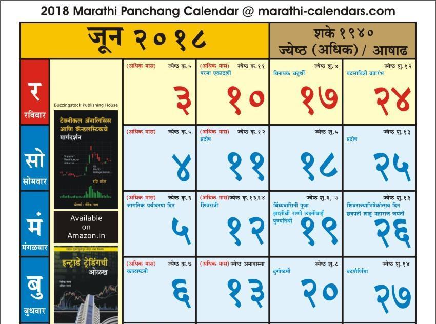 June 2018 Tamil Calendar