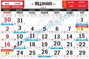 Malayalam Calendar 2018 July Festivals
