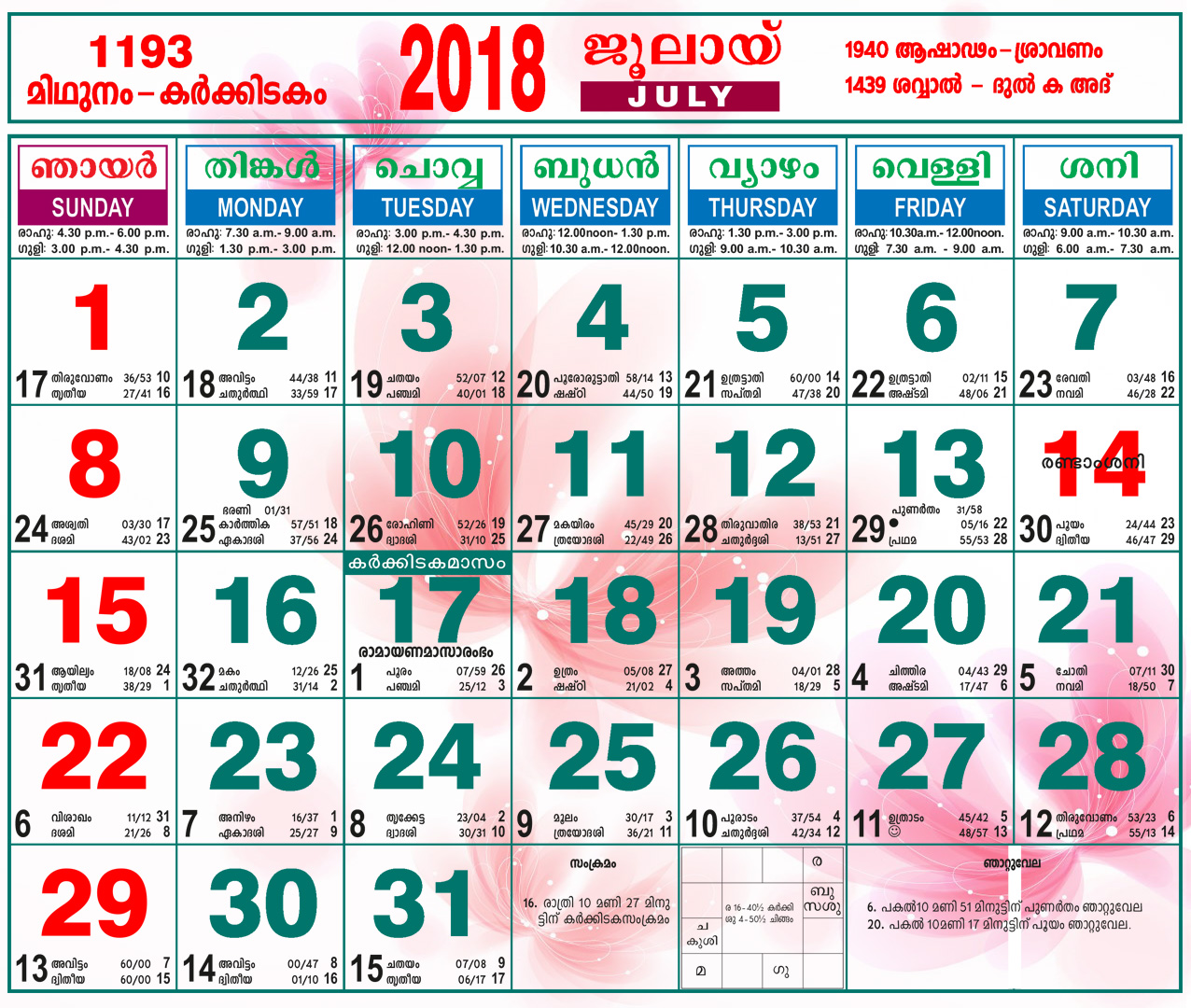 Malayalam Calendar July 2018