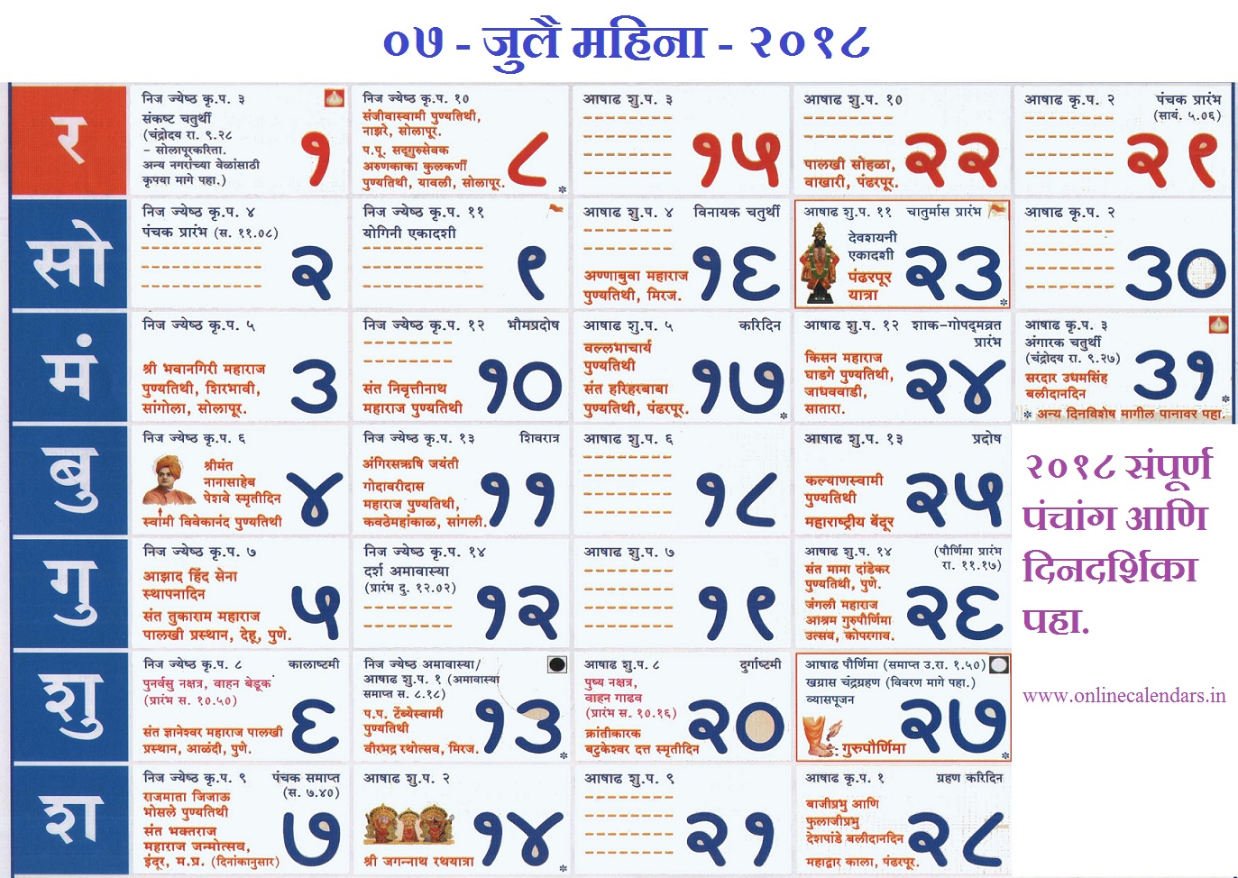Month of July 2018 Calendar Marathi