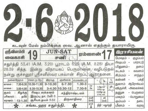 Tamil Calendar For June 2018