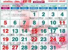 August 2018 Calendar Malayalam