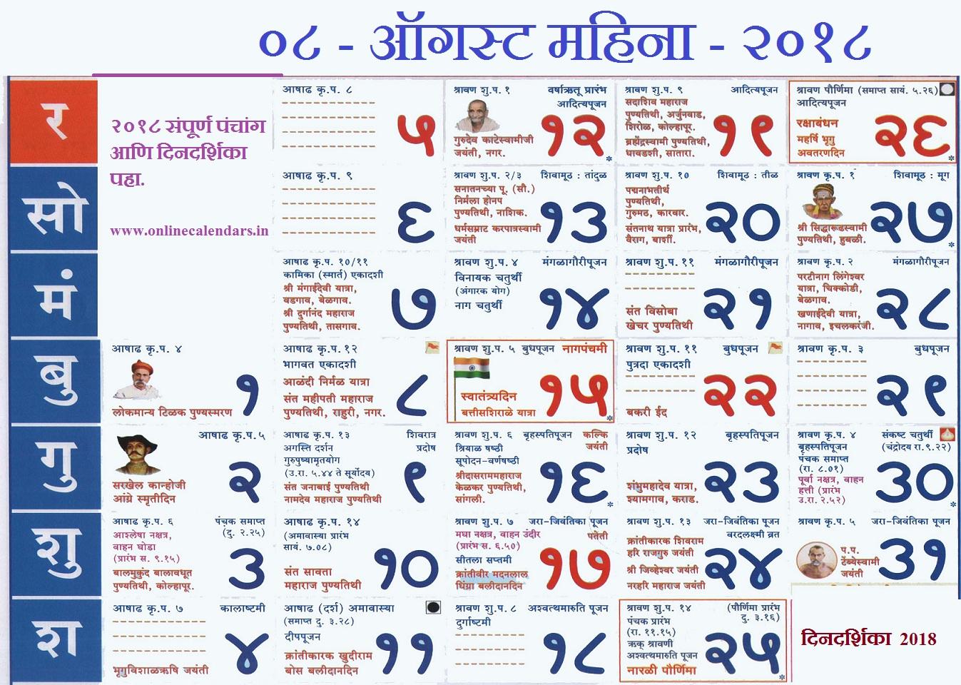 August 2018 Calendar Marathi
