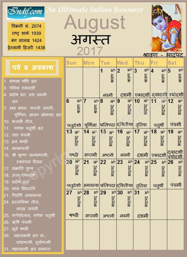 August 2018 Hindu Panchang Calendar