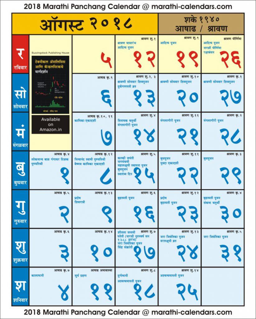 August 2018 Marathi Calendar Panchang
