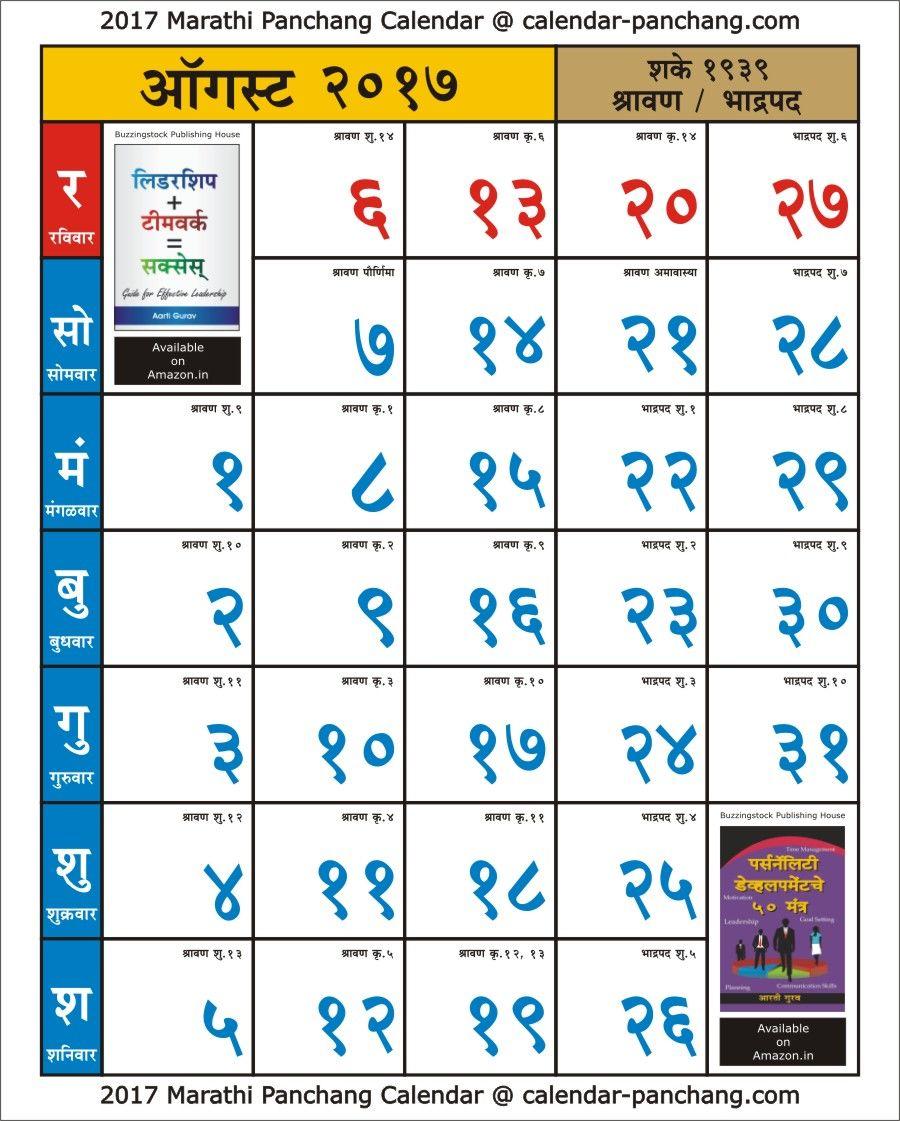 August 2018 Marathi Calendar