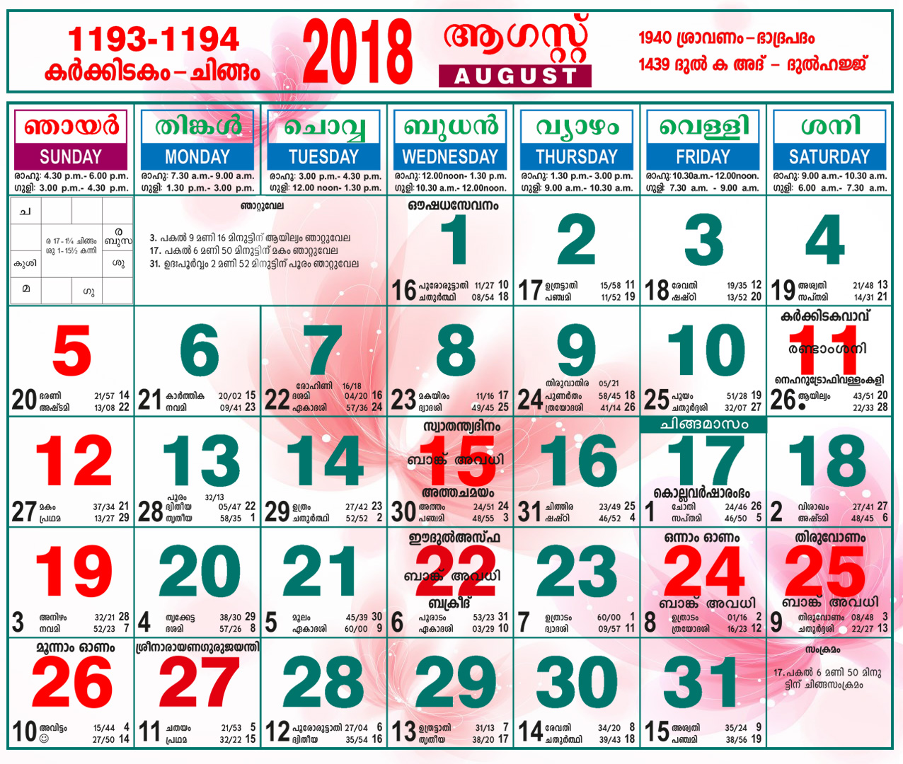 August 2018 Tamil Calendar